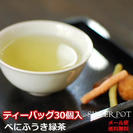 ティーバッグ30個入お徳用パック「べにふうき緑茶」[緑茶(煎茶)]【送料無料】