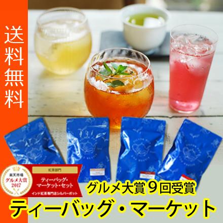 【送料無料】ティーバッグたっぷり4種類x5個のセット♪Tea Bag Market