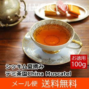 【送料無料】[お徳用パック]シッキム・セカンドフラッシュ2017年テミ茶園FTGFOP1 China Muscatel(100g)