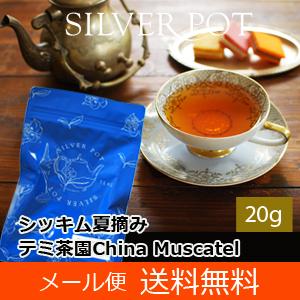 【送料無料】シッキム・セカンドフラッシュ2017年テミ茶園FTGFOP1 China Muscatel(20g)