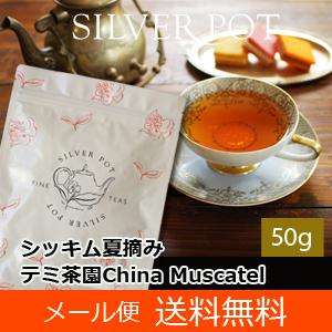 【送料無料】シッキム・セカンドフラッシュ2017年テミ茶園FTGFOP1 China Muscatel(50g)