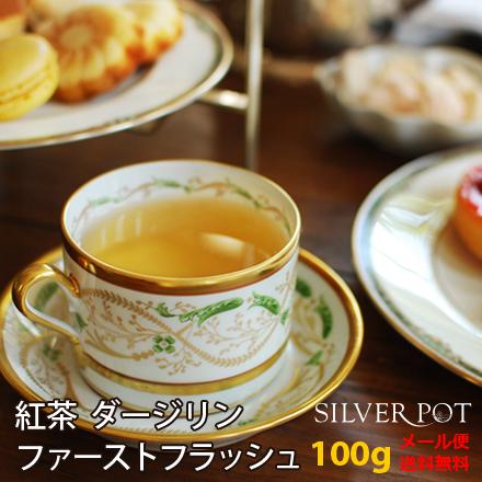 【国内配送・送料無料】[紅茶・お徳用パック]ダージリン・ファーストフラッシュ2018年タルザム茶園 SFTGFOP1 Himalayan Wonder(100g)