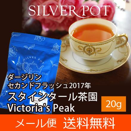 【送料無料】ダージリン・セカンドフラッシュ2017年スタインタール茶園Victoria's Peak SFTGFOP1 Clonal Tippy(20g)