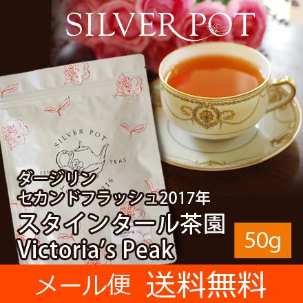 【送料無料】ダージリン・セカンドフラッシュ2017年スタインタール茶園Victoria's Peak SFTGFOP1 Clonal Tippy(50g)