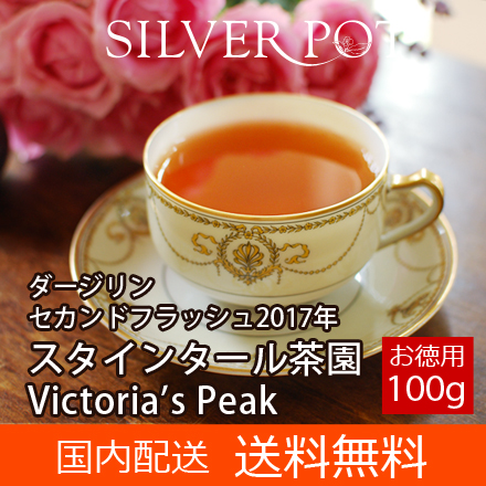 【国内配送・送料無料】[お徳用パック]ダージリン・セカンドフラッシュ2017年スタインタール茶園Victoria's Peak SFTGFOP1 Clonal Tippy(100g)