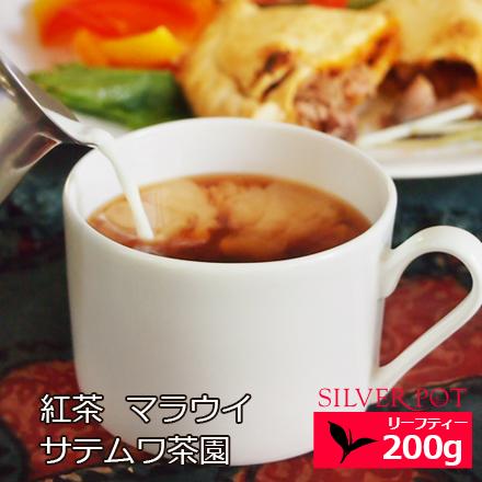 【送料無料】[紅茶・お徳用パック]マラウイ・サテムワ茶園BP1(200g)