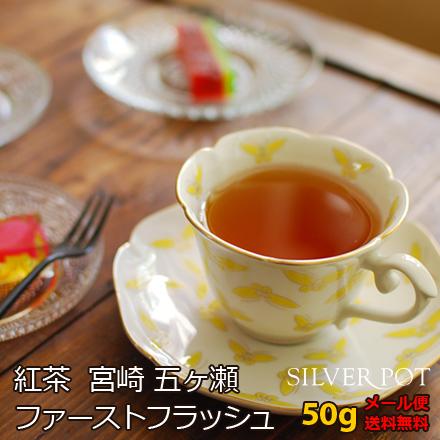 紅茶 宮崎五ヶ瀬みなみさやか