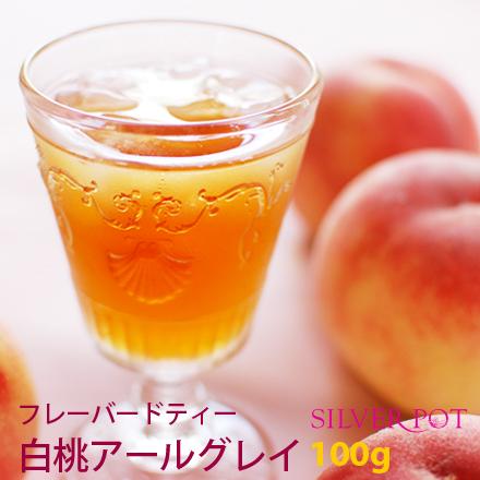 白桃アールグレイ