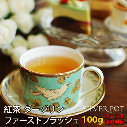 【国内配送・送料無料】[紅茶・お徳用パック]ダージリン・ファーストフラッシュ2018年プッタボン茶園SFTGFOP1 Clonal Exotic(100g)