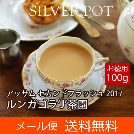 【送料無料】[紅茶・お徳用パック]アッサム・セカンドフラッシュ2017年ルンガゴラ'J'茶園TGFOP1 Tippy(100g)