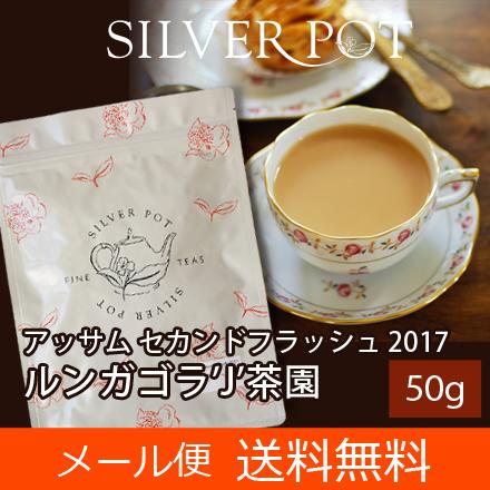 【送料無料】[紅茶]アッサム・セカンドフラッシュ2017年ルンガゴラ'J'茶園TGFOP1 Tippy(50g)