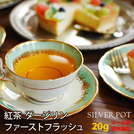 【送料無料】[紅茶]ダージリン・ファーストフラッシュ2018年セリンボン茶園FTGFOP1(20g)