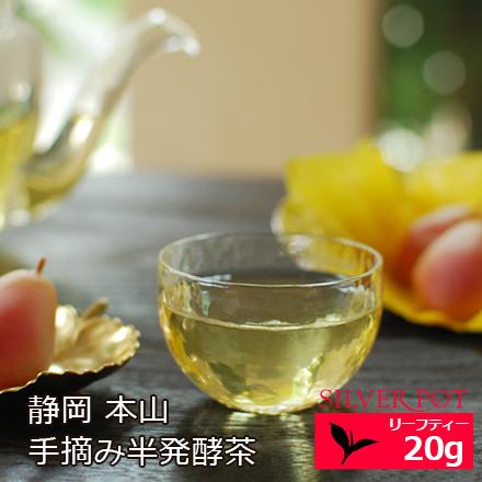 静岡 本山 2020年 手摘み半発酵茶 静印雑131実生