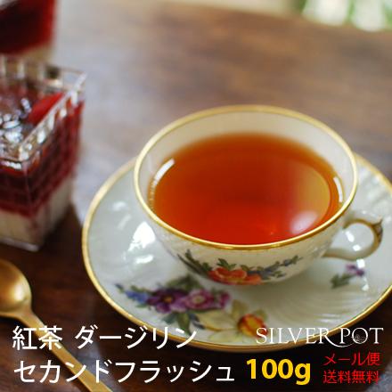 【送料無料】[お徳用パック]ダージリン・セカンドフラッシュ2018年シンゲル茶園FTGFOP1China Muscatel(100g)