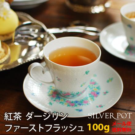 【送料無料】お徳用パック[紅茶]ダージリン・ファーストフラッシュ2018年スノービュー茶園FTGFOP1 (100g)