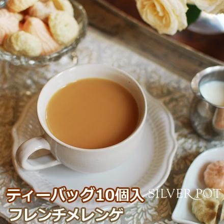 ティーバッグ10個入りパック「フレンチメレンゲ」[紅茶]