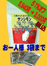 サンシモン 顆粒120g(5gx24s) 初回限定品 お試し商品