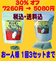 サンシモン セット1番 (三角粒120g + シモン茶90g) 期間限定セット商品