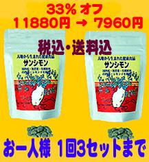 サンシモン セット5番 (三角粒120g 2袋) 期間限定セット商品