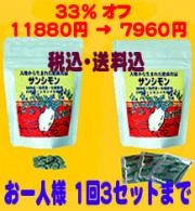 サンシモン セット7番 (三角粒120g + 顆粒120g(5gx24s)) 期間限定セット商品