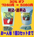 セット2番 顆粒100g + シモン茶90g