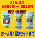 サンシモン セット3番 (三角粒120g + シモン茶90g(3gx30p) 2袋) 期間限定セット商品