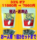 サンシモン セット6番 (顆粒120g(5gx24s) 2袋) 期間限定セット商品