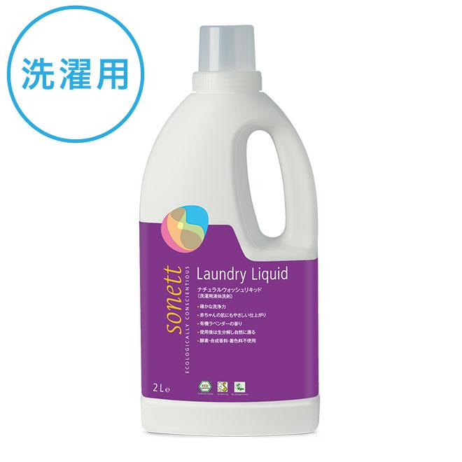 sonett(ソネット) ナチュラルウォッシュリキッド(洗濯用液体洗剤) 2L