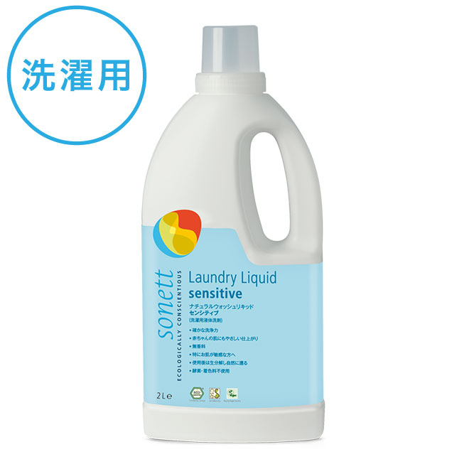 sonett(ソネット) ナチュラルウォッシュリキッド センシティブ(洗濯用液体洗剤) 2L