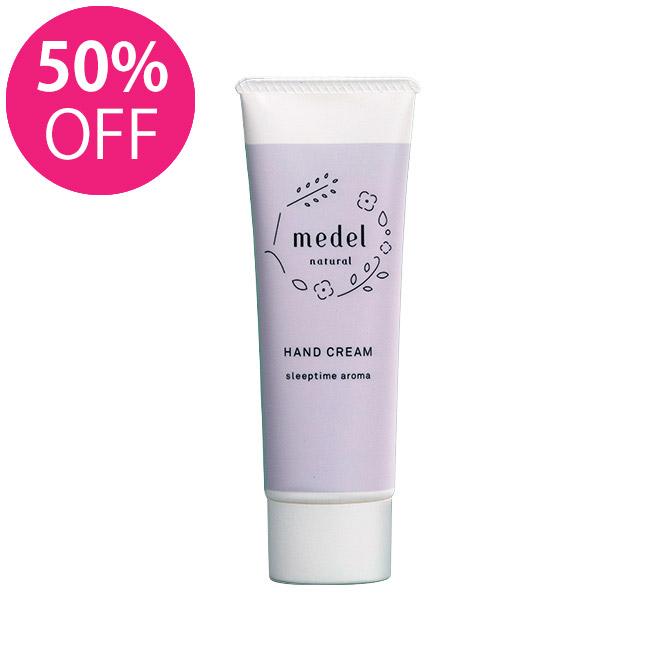 【50%0FF】medel natural ハンドクリーム スリープタイムアロマ 40g