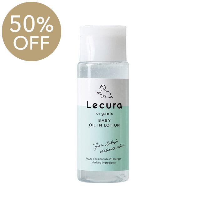 Lecura(ルクラ) オーガニック ベビーオイルインローション 150mL