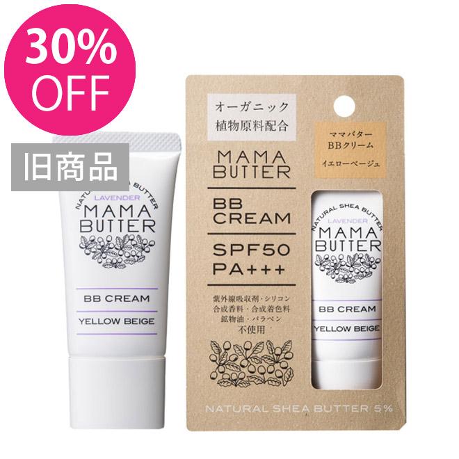 【アウトレット】MAMA BUTTER(ママバター) BBクリーム イエローベージュ SPF50PA+++ 30g