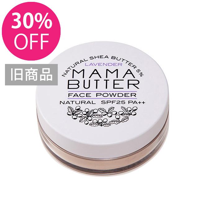 【アウトレット】MAMA BUTTER(ママバター) フェイスパウダー ナチュラル SPF25 PA++ 8g