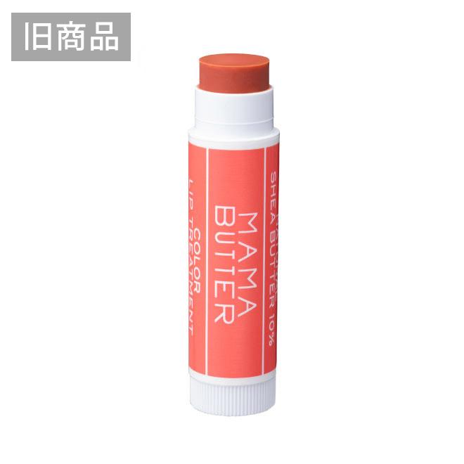 【アウトレット】MAMA BUTTER(ママバター) カラーリップトリートメント アプリコットオレンジ 5g