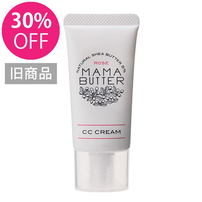【アウトレット】MAMA BUTTER(ママバター) CCクリーム ローズ SPF36 PA+++ 30g