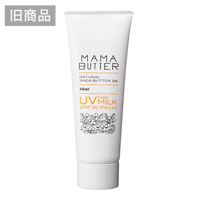 【アウトレット】MAMA BUTTER(ママバター) UVケアミルク SPF30 PA+++ 60mL