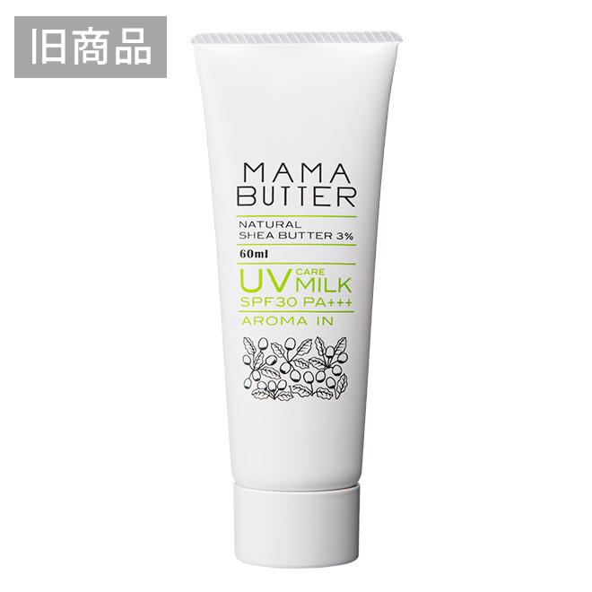 【アウトレット】MAMA BUTTER(ママバター) UVケアミルク アロマイン SPF30 PA+++ 60mL(ハーブの香り)
