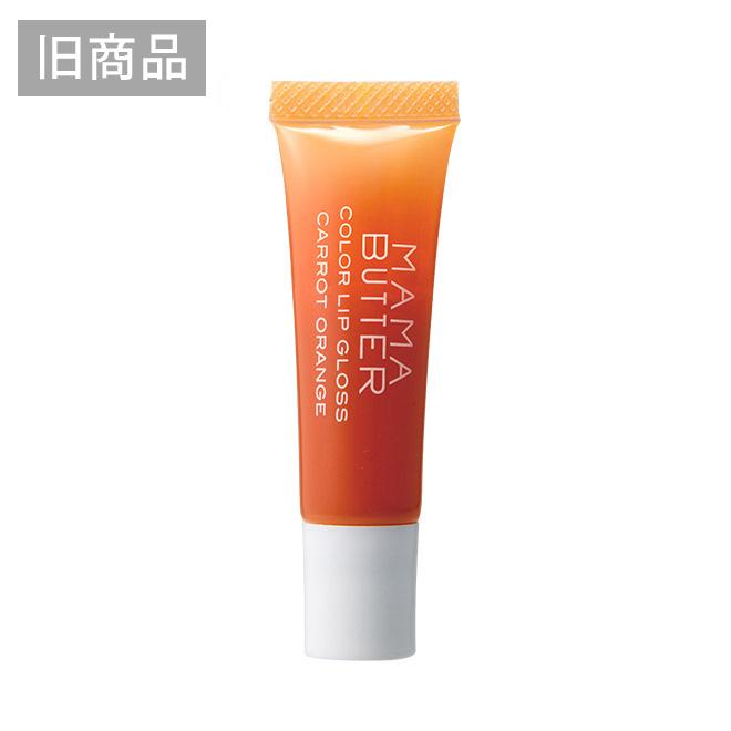 【アウトレット】MAMA BUTTER(ママバター) カラーリップグロス キャロットオレンジ 10g