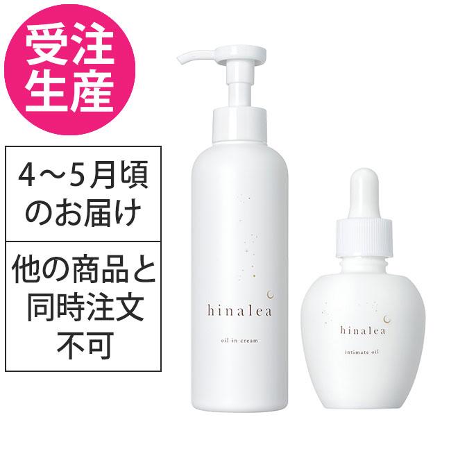【受注生産】hinalea(ヒナレア) オイルインクリーム&インティメイトオイルセット