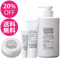 【12th限定・20%OFF・送料無料】MAMA BUTTER(ママバター)保湿ベーシックケア4点セット