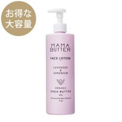 【当店限定・大容量】MAMA BUTTER フェイスローション 400mL