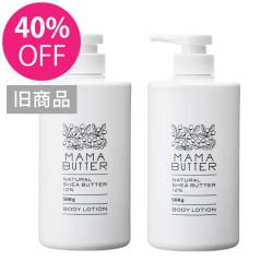 【当店限定】MAMA BUTTER(ママバター) ボディローション ポンプタイプ500g 2個セット