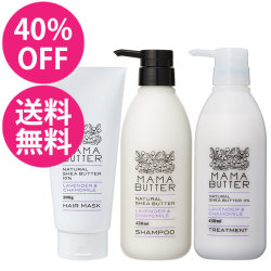 [SUMMER SALE]【40%OFF・送料無料】MAMA BUTTER(ママバター) ヘアケア3点セット