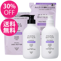 [SUMMER SALE]【30%OFF・送料無料】MAMA BUTTER ヘアケア4点セット