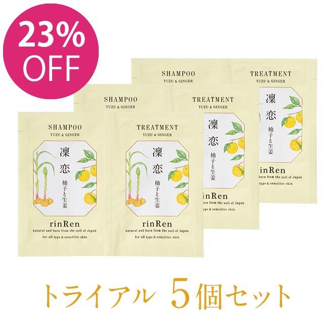 rinRen(凜恋 リンレン) シャンプー&トリートメント ユズ&ジンジャー トライアル 5個セット