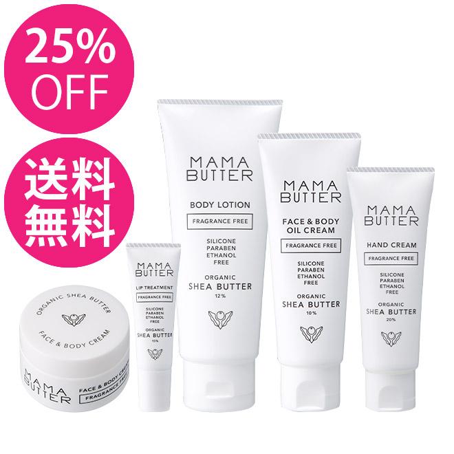 【15周年限定・25%OFF】MAMA BUTTER ベーシックケア 無香料 5点セット