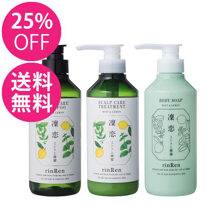 【15周年限定・25%OFF】凜恋(リンレン) ミント&レモン 3点セット