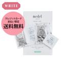 【カード払い・初回限定】medel natural(メデル ナチュラル) ホワイトライン トライアルセット