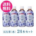 【送料無料・12本セット】五行茶 水[sui] -オリエンタルハーブティ ペットボトル 330mL