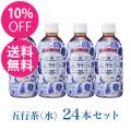 【送料無料・24本セット】五行茶 水[sui] -オリエンタルハーブティ ペットボトル 330mL